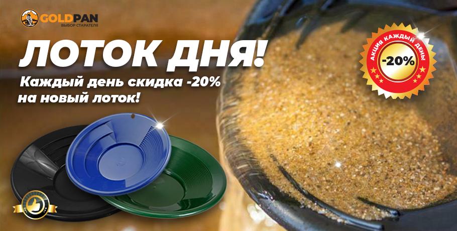 Акция - Лоток дня! Каждый день скидка 20% на лоток для промывки золота в Golpan.ru